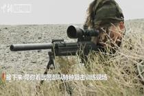 90秒看武警部队狙击现场