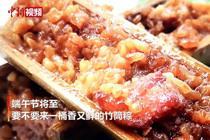 看上海老字号如何做竹筒粽