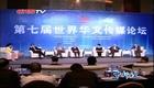 第七届华媒论坛开幕