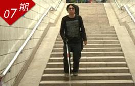 盲人歌手北漂之路