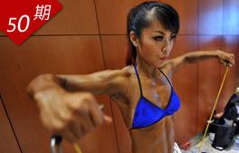 女健美师的肌肉王国