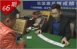 反赌斗士 戒赌成瘾