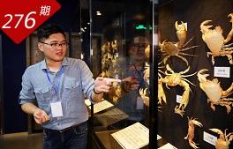 台湾青年系列:螃蟹王子