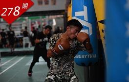 创想人生系列:工地拳手