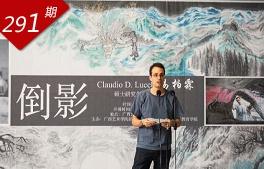 看见中国系列:丹青行旅