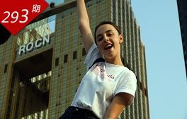 看见中国系列:重庆洋网红