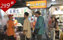 台湾映像系列:生煎之味