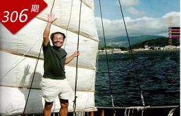 台湾映像系列:探险奇人