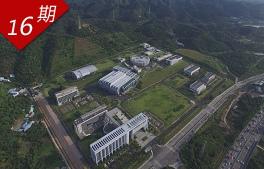 揭秘中国散裂中子源
