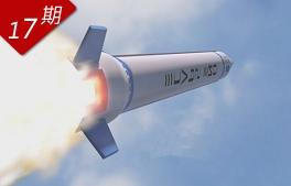 发射!中国民营商业火箭