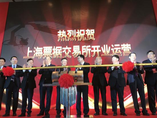 上海票据交易所开业具里程碑意义