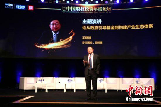 亦庄国投荣获2016年中国私募股权投资机构LP20强