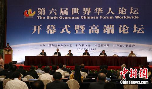 第六届世界华人论坛共有350位海内外学术权威和学科带头人出席论坛,围绕中国政府和海内外朋友共同关心的热点问题进行研讨。