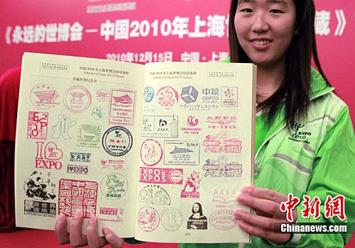 志愿者印章图片素材