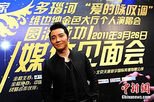 黄鹤翔携华语流行歌曲首次唱响维也纳金色大厅