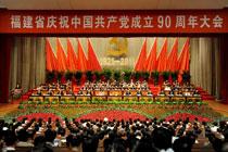 福建省举行庆祝大会