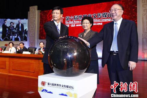 第六届世界华文传媒论坛在重庆开幕