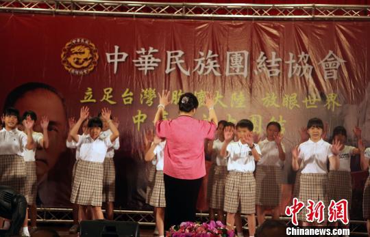 6日,台湾中华民族团结协会6日在台北圆山饭店举行联谊大会,图为