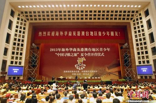 北京集结营人民大会堂开营