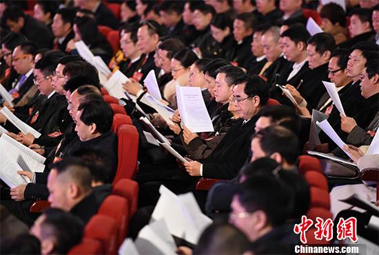 重庆市政协四届四次会议开幕