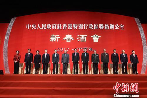 中央政府驻港联络办举行2017年新春酒会
