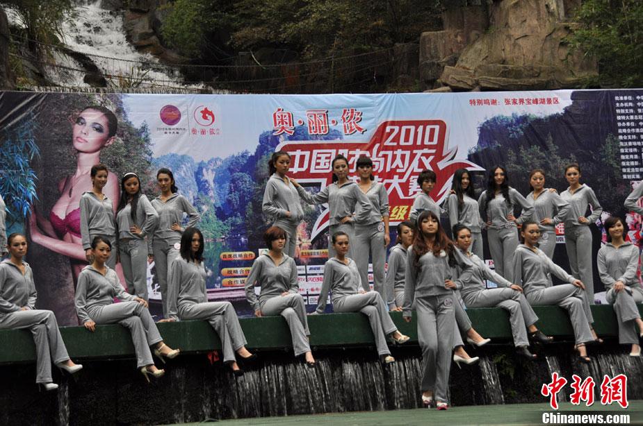 中国时尚内衣模特大赛晋级赛开赛