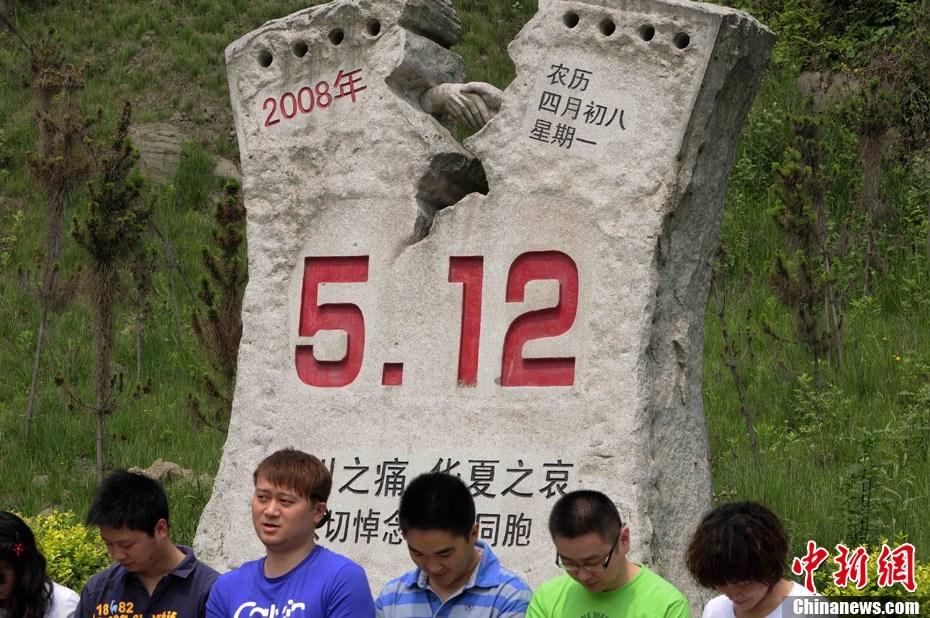 汶川大地震震源点见闻――年青人碑前默哀