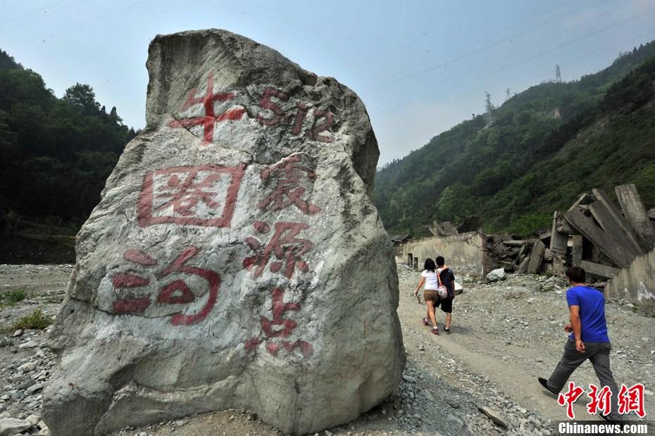 汶川大地震震源点见闻――沟口竖立纪念石