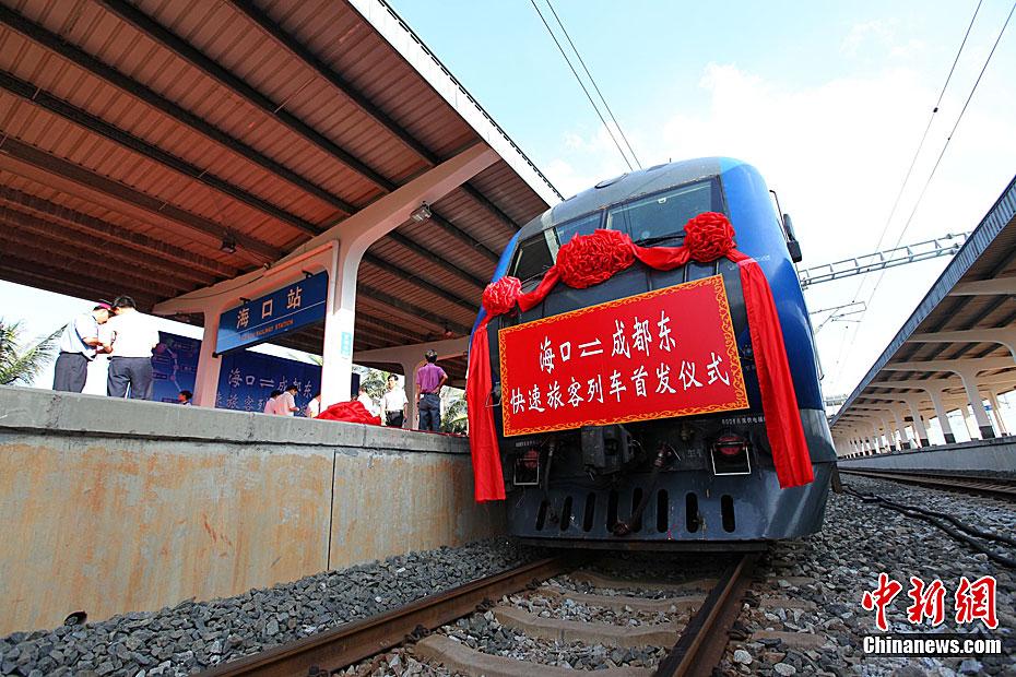 海口至成都东跨海旅客列车首发仪式举行
