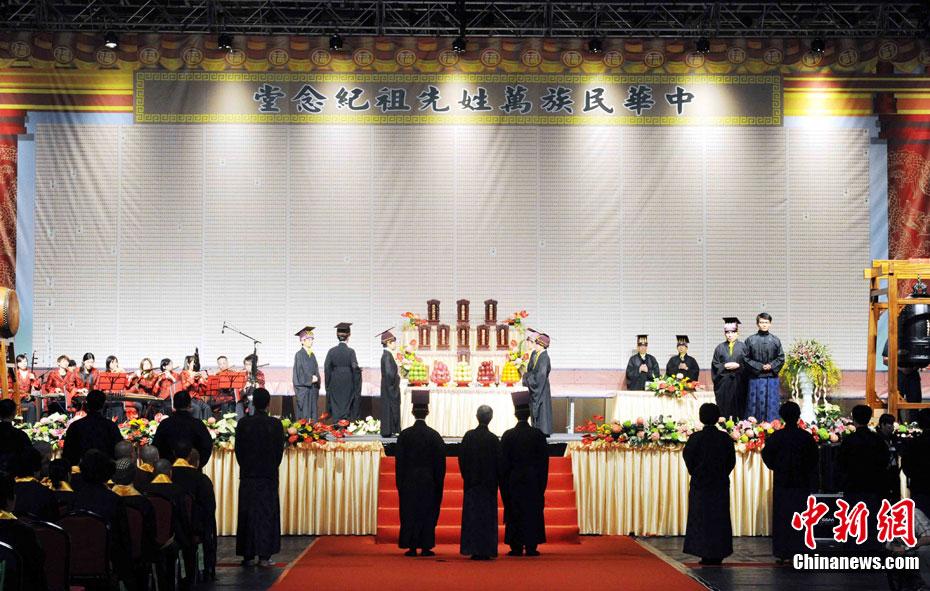 全球华人清明节万人祭祖大典在香港举行