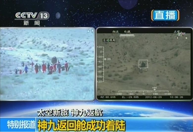 """直击""""神九""""返航:搜索直升机抵达着陆地点"""