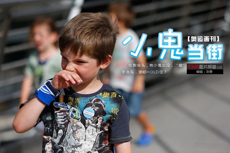 【奥运画刊】小鬼当街