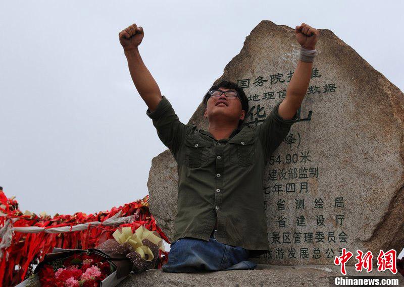 山东无腿铁臂汉陈州征服西岳华山 中新网
