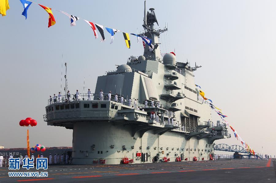 中国第一艘航空母舰正式交付海军