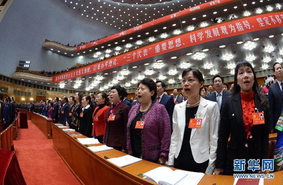 热烈庆祝中国共产党——第十八次全国代表大会胜利召开 - 星星之火0351 - 星星之火 的博客