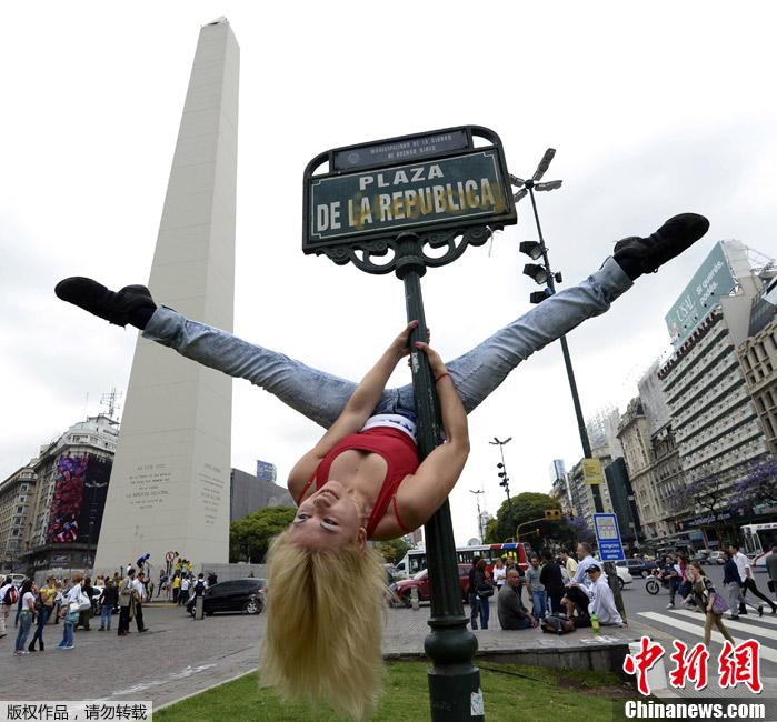 阿根廷首都街头上演热辣钢管舞