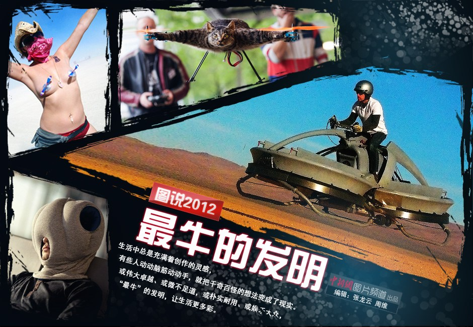 【图刊】图说2012之最牛的发明