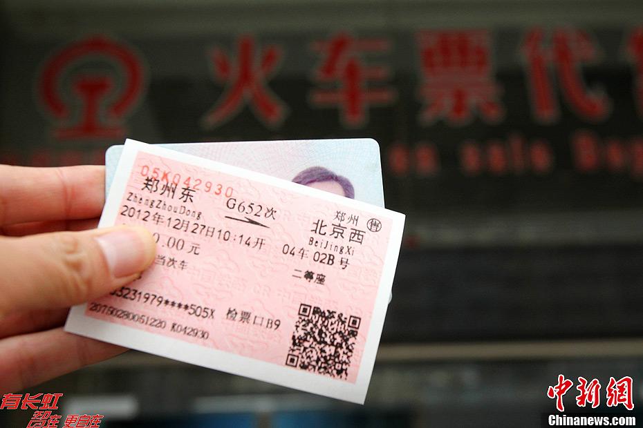 广州至北京火车票价_京广高铁车票正式发售-中新网