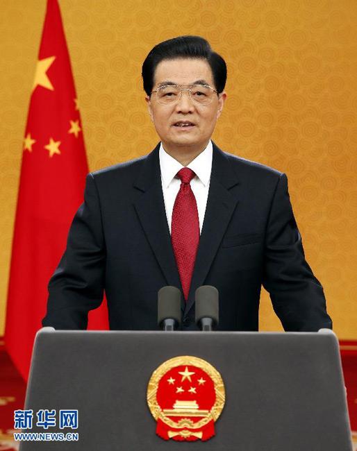主席胡锦涛发表2013年新年贺词