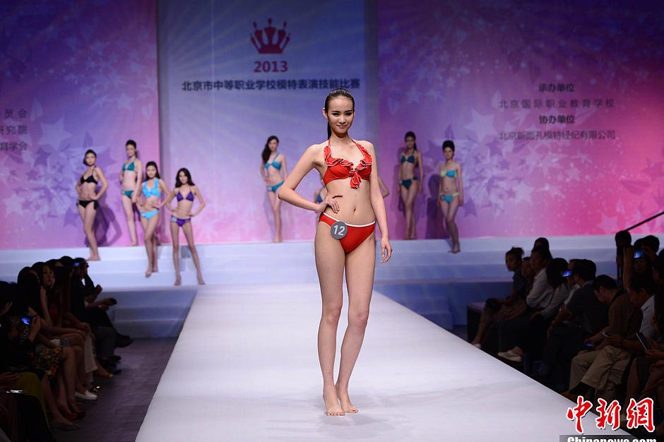 中学生模特泳装走秀2013北京中职模特大赛 中