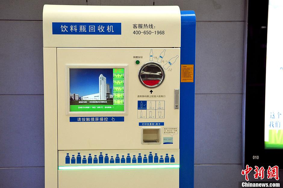 """""""升级版""""饮料瓶回收机亮相北京地铁"""