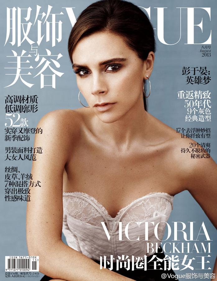 贝嫂登中国杂志封面 拍写真秀性感女人味十足
