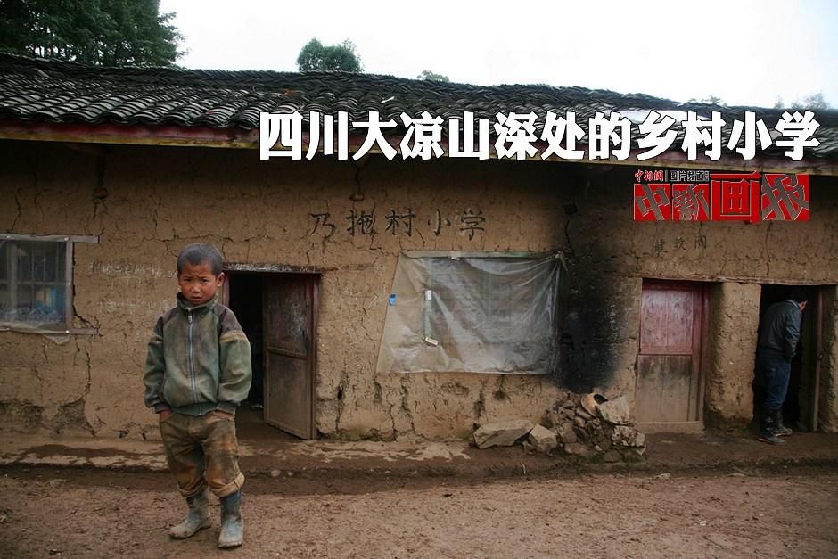 四川大凉山深处的乡村小学