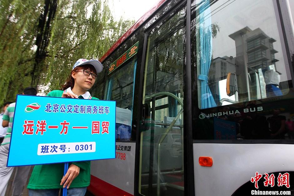 北京首批三条线路定制公交开通图片
