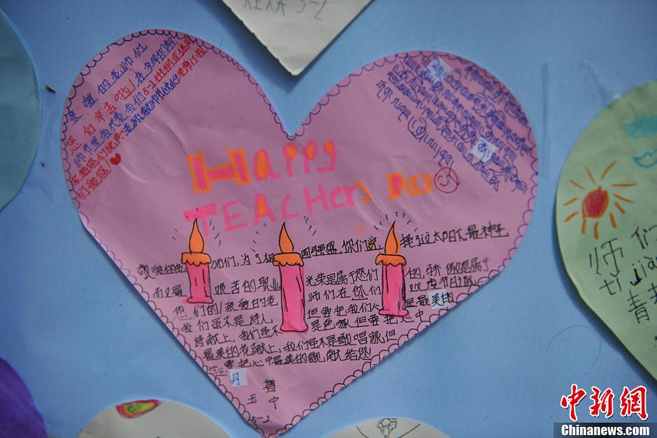 拉萨小学生制作教师节感恩墙