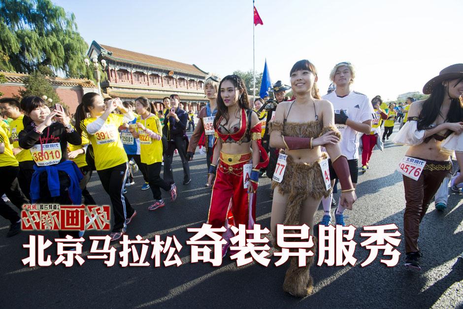 【图刊】北京马拉松奇装异服秀