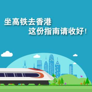 坐高铁去香港,这份指南请收好!