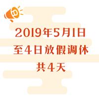 今年劳动节放假调整:5月1日-5月4日放假调休
