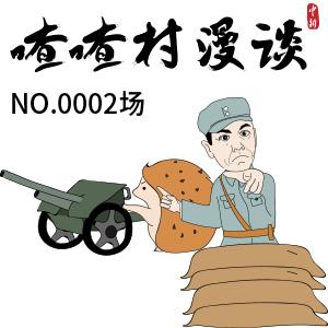 喳喳漫画 | 还在乱开地域炮?二营长,把意大利炮拉上来!