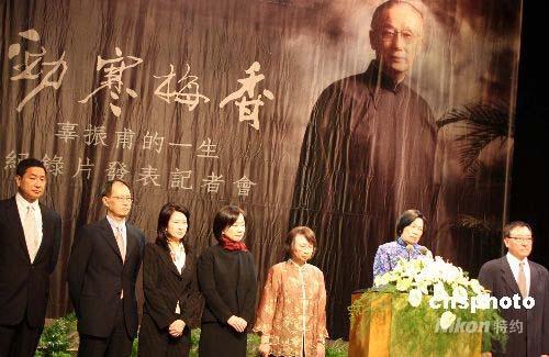 图:辜振甫纪录片在台北发表